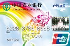 农行金穗台湾旅游卡