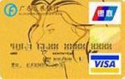 广发真情双币信用卡