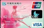 民生女人花VISA标准普卡