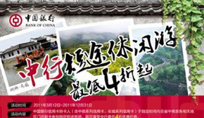 中行短途休闲游(杭州、绍兴、湖州、金华、温州五市)