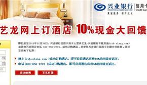 持兴业信用卡在艺龙网订酒店享最高10%现金回馈