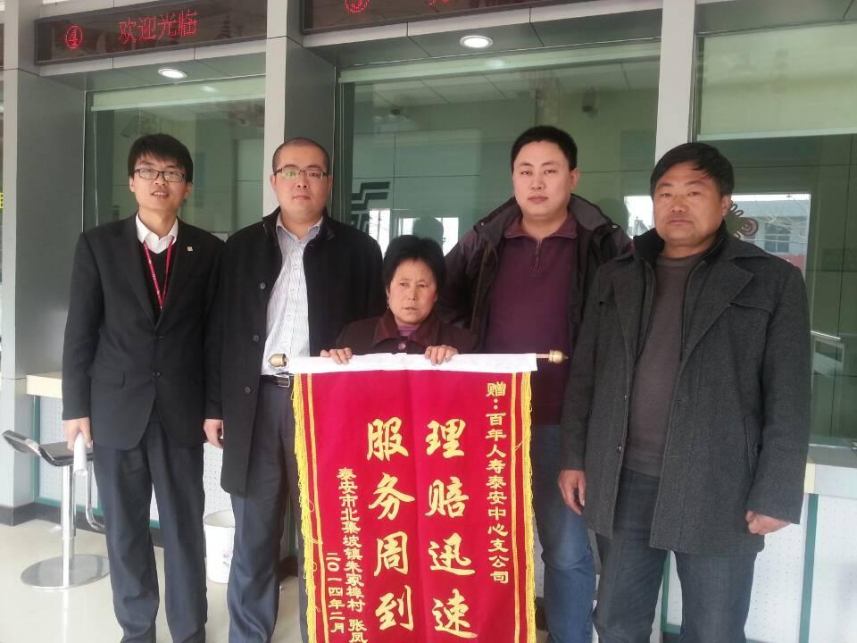 百年人寿泰安中心支公司获银行保险客户赠送锦