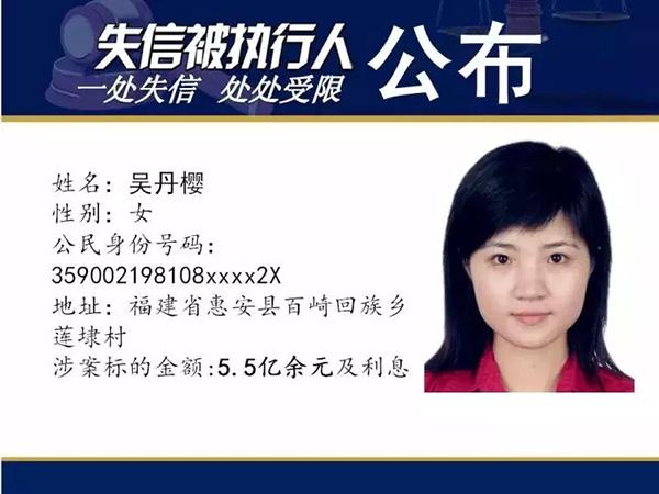 失信被执行人吴丹樱 泉州市中级人民法院 图