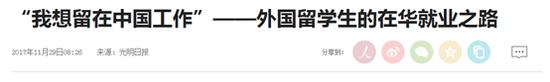 文中的三个小标题是:中国魅力难挡;就业路途中克服各种困难;光明未来可期。