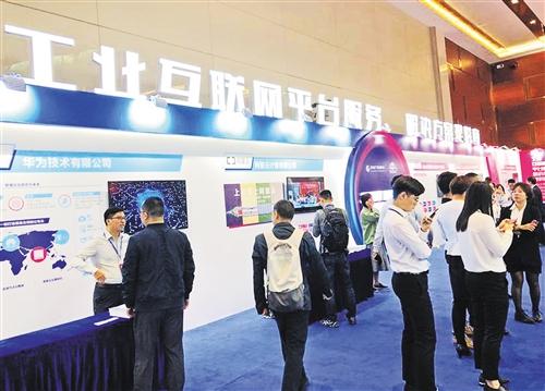 在日前闭幕的2018广东工业智造大数据创新大赛上,华为、腾讯等多家企业集中展示了工业互联网成果。本报记者 庞彩霞摄