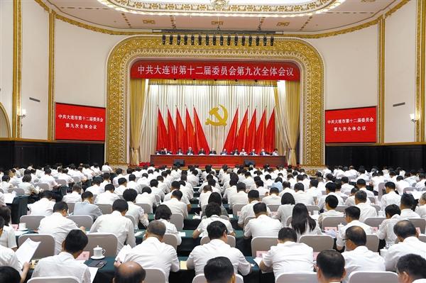 中共大连市委十二届九次全会会场。本报记者陈大祥